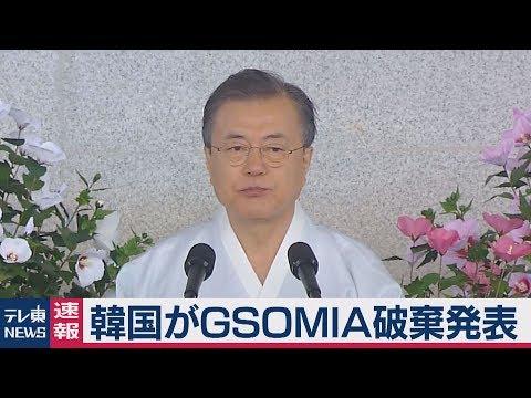 韓国国防省、政府のGSOMIA破棄受け「強力な韓米同盟を土台に、破棄とは関係なく、安定的で完璧な韓米連合防衛体制を維持していく」