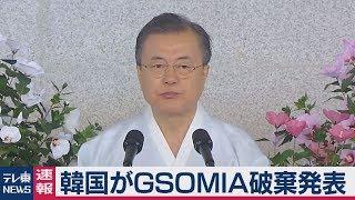 韓国  GSOMIA破棄へ