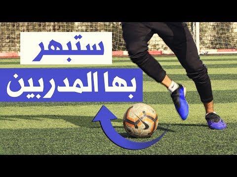 تعلم اجمل مهارات كرة القدم الخرافية التى يستخدمها الاعب العالمى  لاتفوتك المشاهدة