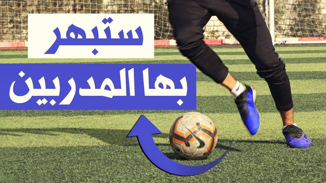 تعلم اجمل مهارات كرة القدم الخرافية التى يستخدمها الاعب العالمى لاتفوتك المشاهدة Youtube