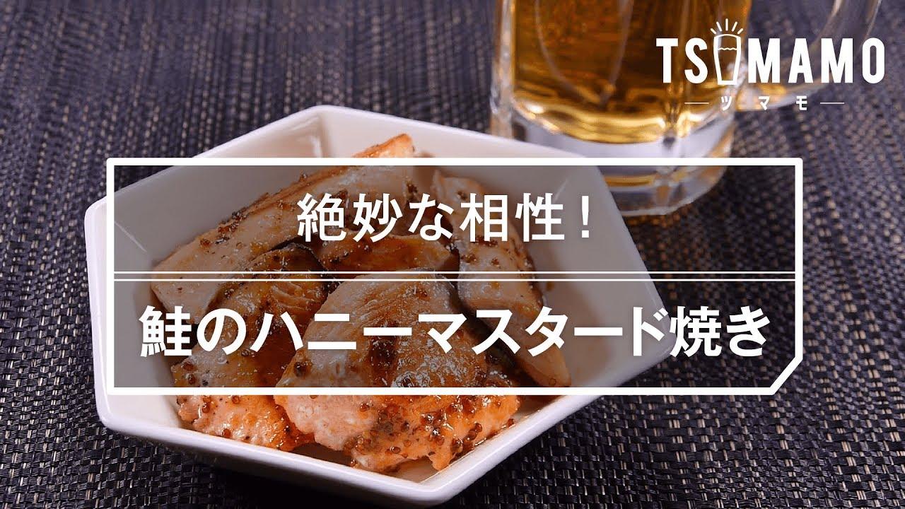 マスタード 鮭 焼き の