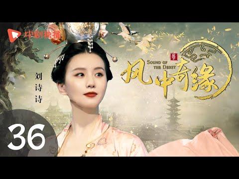 风中奇缘 第36集 大结局 | Legend of the Moon and Stars EP 36 Final(胡歌 / 刘诗诗 / 彭于晏 领衔主演)【TV版】