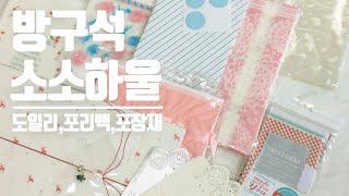 소장중인 예쁜 포장용품,베이킹포장재모음,방구석 소소하울