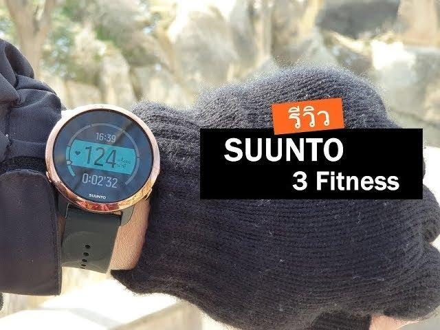 รีวิวนาฬิกาอัจฉริยะ Suunto 3 Fitness คู่หูสมาร์ทโฟนและนักออกกำลังกาย