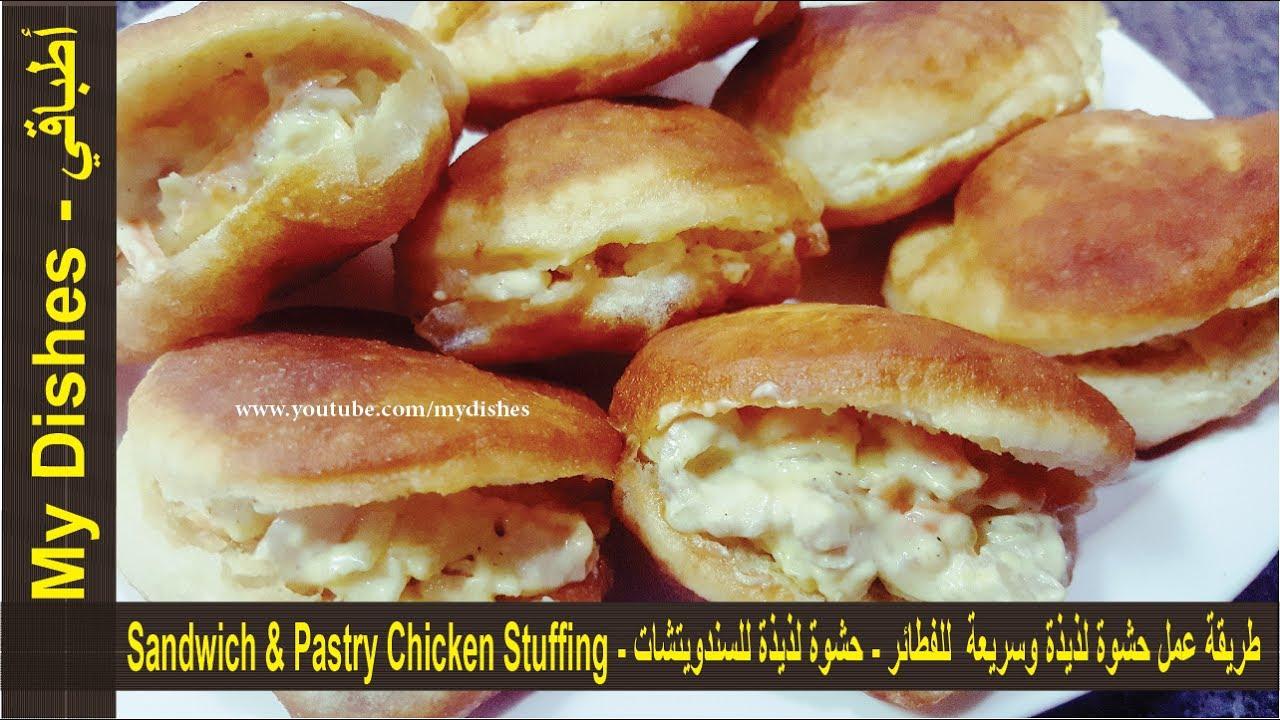 طريقة عمل حشوة لذيذة وسريعة للفطائر حشوة لذيذة للسندويتشات Sandwich Pastry Chicken Stuffing Youtube