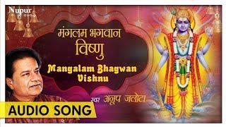 Mangalam Bhagwan Vishnu मंगलम भगवान विष्णु - Bhagwan Vishnu Mantra 108 Times - Anup Jalota