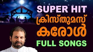 Sathram | Christmas Carol Songs by Fr Shaji Thumpechirayil