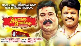 Aaru Chathicha Chathiyo | Kuppayil Manikyam | Latest Malayalam Folk Songs 2018 | Manithamara
