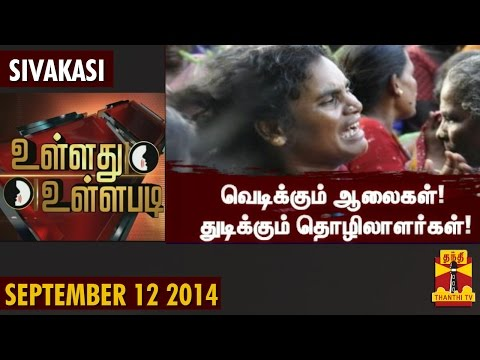 Ullathu Ullapadi - Frequently Exploding Factories and ever Suffering Workers - (12/09/2014)