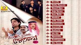 Allah Mere Thouba Vol-2 | Mappilapattukal | Malayalam