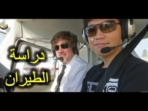 دراسة الطيران في كندا: Professional Flight Centre