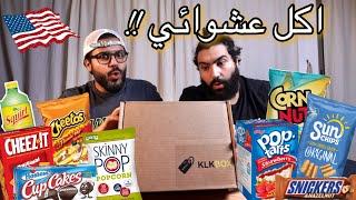 صندوق الاكل العشوائي الامريكي🇺🇸📦 عيدية !! | American mystery Box
