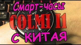 смарт-часы Colmi i1 с Китая! Почему бы и нет!? ОБЗОР