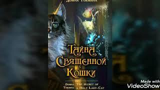 Тайна Священной Кошки