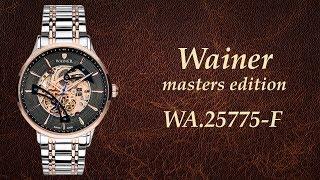 Wainer masters edition WA.25775-F