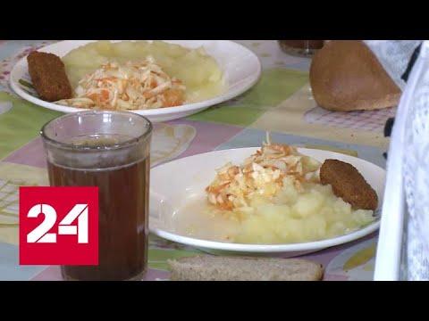 В Брянской области в нескольких школах бесплатно кормят учеников - Россия 24