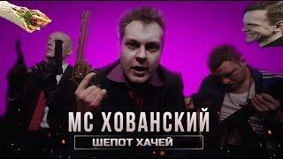 МС ХОВАНСКИЙ - Шепот Хачей ( Шепот Стволов) RYTP