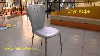 Стулья для дома мягкие Кафе(, 2015-05-11T06:57:23.000Z)