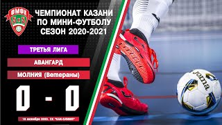 ФМФК 2020-2021. Третья лига. Авангард - Молния (ветераны). 0:0