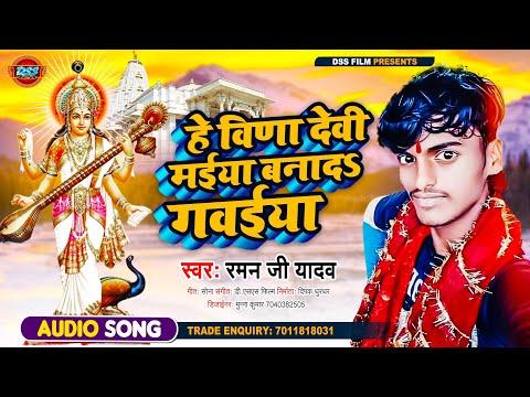 raman-ji-yadav-saraswati-puja-song---हे-विणा-देवी-मईया-बनादs-गवईया---saraswati-puja-song-2021