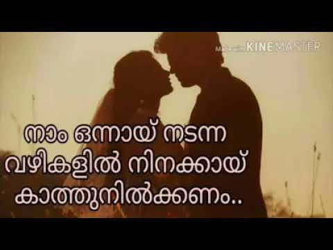 Malayalam Whatsapp Status Love Malayalam Love Quotes Youtube