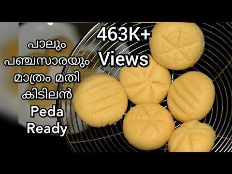 Original Milk Peda Recipe in Malayalam/പാലും പഞ്ചസാരയും മാത്രം മതി കിടിലൻ മിൽക് പേട ready/Sweet Rec