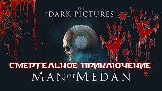 MAN of MEDAN ОБЗОР и ПРОХОЖДЕНИЕ