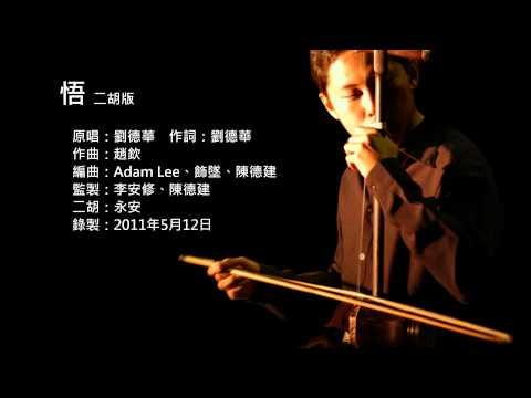 新少林寺主題曲-悟 二胡版 by 永安...