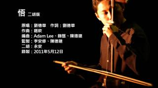 新少林寺主題曲 悟 二胡版 by 永安 Shaolin Wu Awakening Erhu Cover