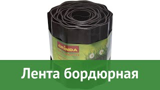 Лента бордюрная (Grinda) обзор 422247-20 4893925600143 бренд Grinda производитель Grinda (Германия)