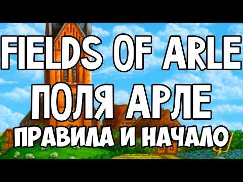 Fields of Arle. Поля Арле. Основные правила и начало игры.