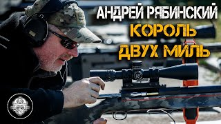 Андрей Рябинский – Король Двух Миль! Высокоточная стрельба на сверх дальние дистанции!
