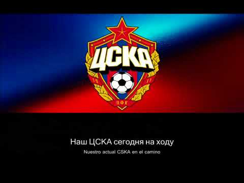 Гимн ЦСКА Mосква ПФК (лирика) / Anthem CSKA Moscow PFC (with lyrics)