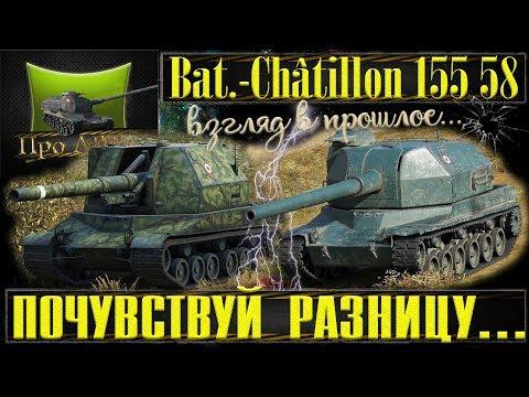 Bat.-Châtillon 155 58 - ВЗГЛЯД В ПРОШЛОЕ, ПОЧУВСТВУЙ РАЗНИЦУ... (World of Tanks)