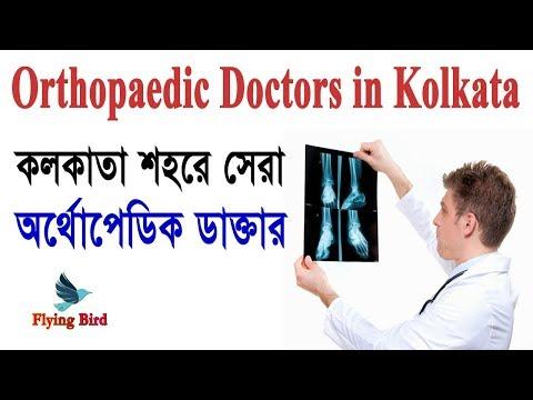 orthopaedic-doctors-in-kolkata-|-alimur-reja-|