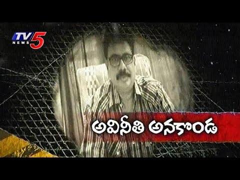 అవినీతి అక్రమార్కుడు | Gajuwaka Sub Registrar Illegal Assets | FIR | TV5 News