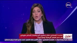 الاخبار - المتحدث العسكرى: مقتل إرهابيين وضبط كميات من المتفجرات قبل تهريبها من نفق الشهيد احمد حمدى