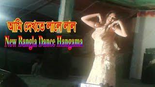 bangla dance hangama - আমি দেখতে লালে লাল / Concert Dance 2018 / bangla dance