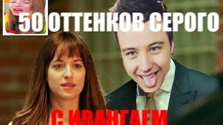 50 ОТТЕНКОВ СЕРОГО С ИВАНГАЕМ (EeOneGuy and Maryana)