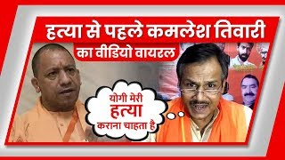Hatya Se Pehle Kamlesh Tiwari Ka Facebook Video Viral || The Capital Post