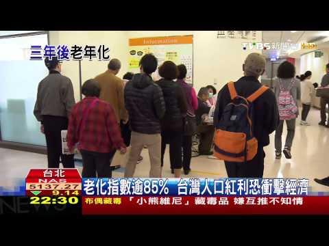 台灣老化速度超日本 2026年成「超高齡社會」