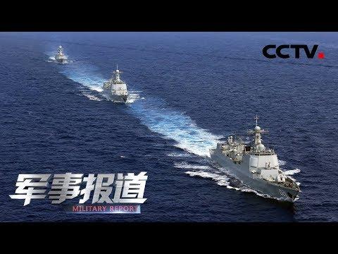 《军事报道》 黄海海域 海军多型舰艇72小时高强度训练 20190111   CCTV军事
