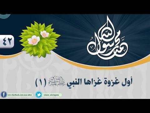 (٤٢) أول غزوة غزاها النبي الكريم (١)