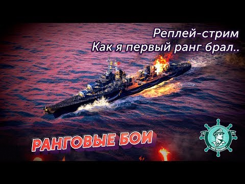 World Of Warships ✽ Как я первый ранг брал ✽ Реплей-стрим ✽ Navygaming
