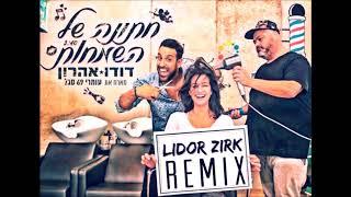 דודו אהרון ועומרי 69 - חתונה של השמחות (Lidor Zirk Radio Remix)