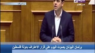 الحياة الآن - د.أيمن سمير يوضح أهمية تصويت البرلمان اليوناني لصالح قرار الإعتراف بدولة فلسطين