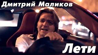 """Дмитрий Маликов """"Лети"""""""