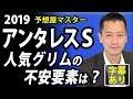 【競馬予想・アンタレスS・2019】人気グリムの不安要素は?【予想屋マスター】