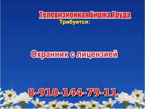 17 июня _06.30_Работа в Нижнем Новгороде_Телевизионная Биржа Труда