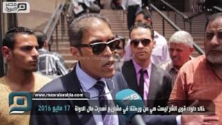 مصر العربية | خالد داود: قوى الشر ليست هي من ورطتنا في مشاريع أهدرت مال الدولة